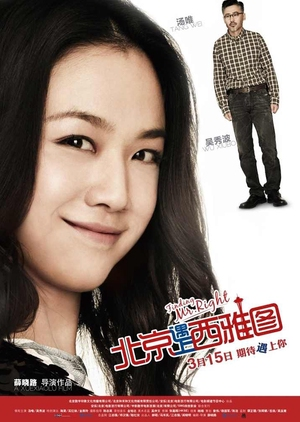 Finding Mr. Right 2013 (China)