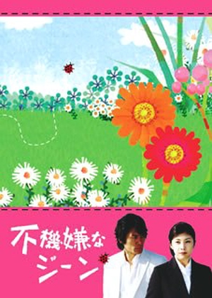 Fukigen na Gene 2005 (Japan)