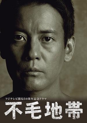 Fumo Chitai 2009 (Japan)