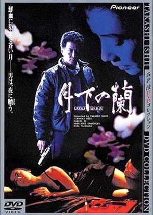 Gekka no ran 1991 (Japan)