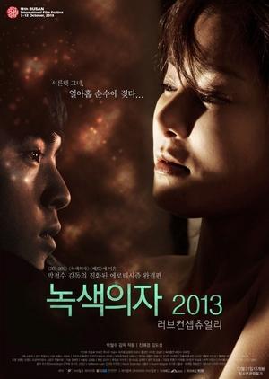 Green Chair 2013 - Love Conceptually 2013 (South Korea)