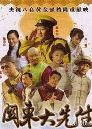 Guangdong Gentleman 2009 (China)