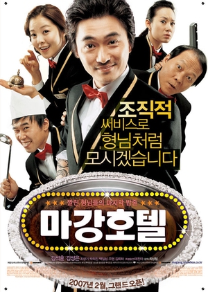 Hotel M: Gangster's Last Draw 2007 (South Korea)