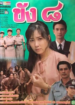 Khang Paed 1997 (Thailand)