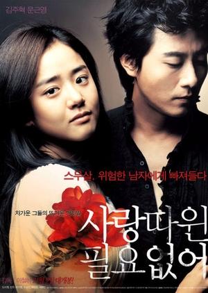 Love Me Not 2006 (South Korea)