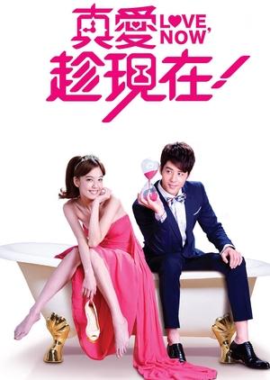 Love, Now 2012 (Taiwan)