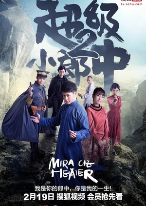 Miracle Healer 2 2018 (China) - DramaWiki