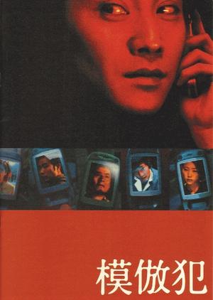 Mohou-han 2002 (Japan)