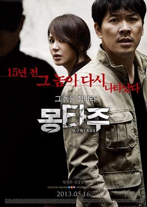 Montage 2013 (South Korea)