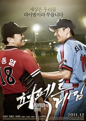 Perfect Game 2011 (South Korea)