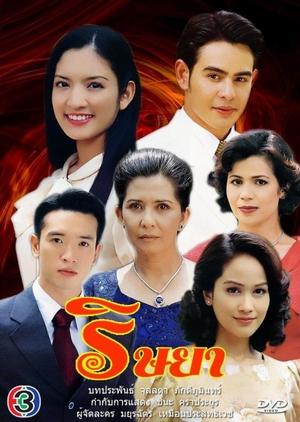 Rissaya 2004 (Thailand)