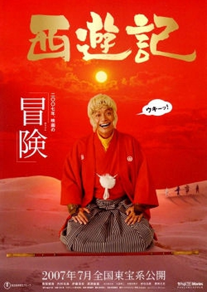 Saiyuuki The movie 2007 (Japan)