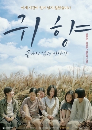 Spirits' Homecoming, Unfinished Story 2017 (South Korea)