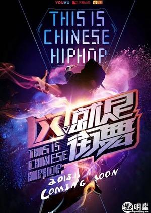 Street Dance of China 2018 (China)