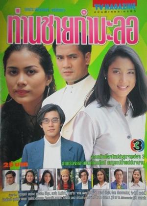 Tan Chai Kummalor 1997 (Thailand)