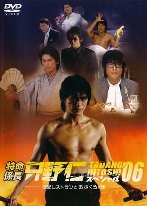 Tokumei Kakarichou Tadano Hitoshi Special '06 2006 (Japan)