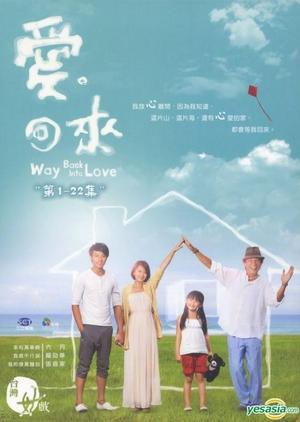 Way Back Into Love 2011 (Taiwan)