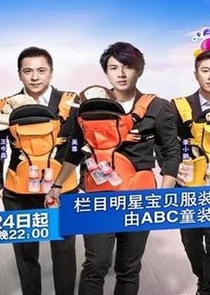 Dad Is Back: Season 1 2014 (China)
