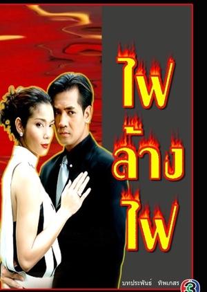 Fai Lang Fai 2002 (Thailand)