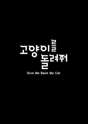 Give Me Back My Cat 2012 (South Korea)