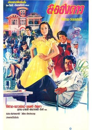 La Ong Dao 1980 (Thailand)