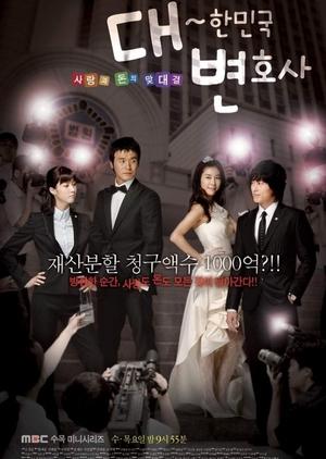 Lawyers of Korea 2008 (South Korea)