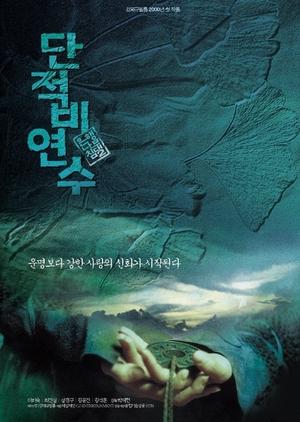 Legend of Ginko 2000 (South Korea)