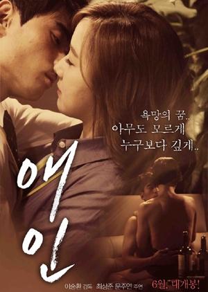 Lover 2015 (South Korea)
