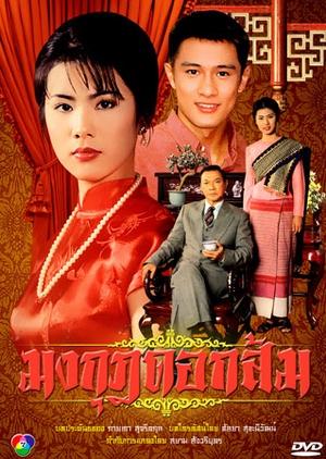 Mongkut Dok Som 1996 (Thailand)