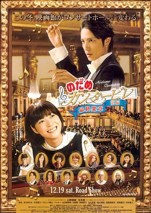 Nodame Cantabile: The Final Score - Part I 2009 (Japan)