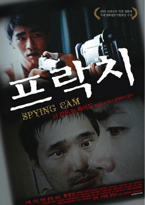 Spying Cam 2005 (South Korea)