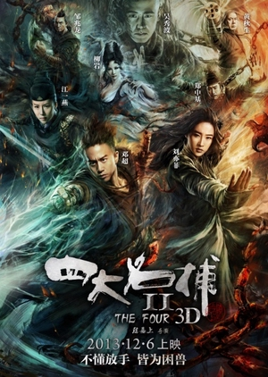 The Four 2 2013 (China)