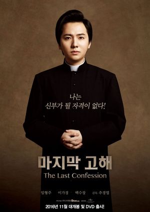 The Last Confession 2016 (South Korea)