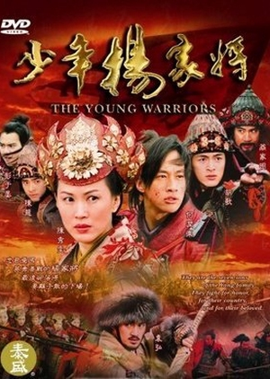 The Young Warriors 2006 (China)