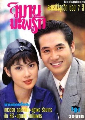 Wimarn Mapraw 1994 (Thailand)