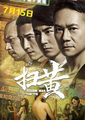 Yellow War 2017 (China)