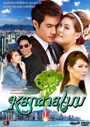Yok Lai Mek 2009 (Thailand)
