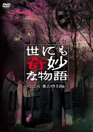 Yonimo Kimyona Monogatari 2008 Spring Special 2008 (Japan)