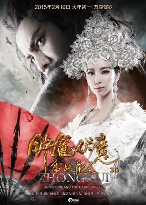 Zhong Kui: Snow Girl and the Dark Crystal 2015 (China)