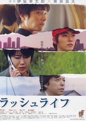 A Lush Life 2009 (Japan)