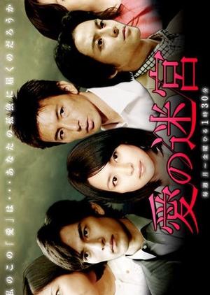Ai no Meikyu 2007 (Japan)
