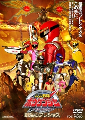 GoGo Sentai Boukenger The Movie: The Greatest Precious 2006 (Japan)