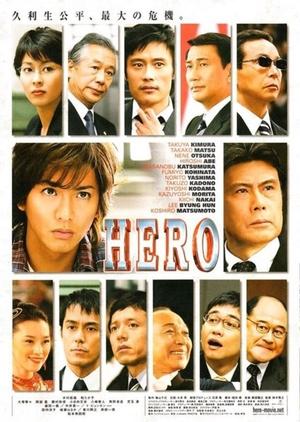Hero 2007 (Japan)