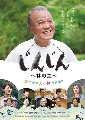 Jinjin: Sononi 2017 (Japan)