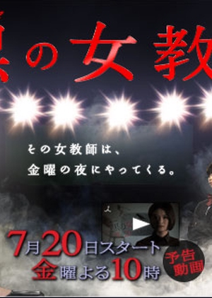 Kuro  no Onna Kyoushi 2012 (Japan)