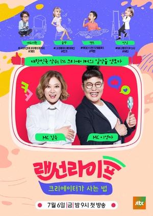 LAN Life 2018 (South Korea)
