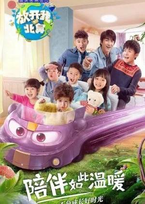 Let Go Of My Baby: Season 2 2017 (China)