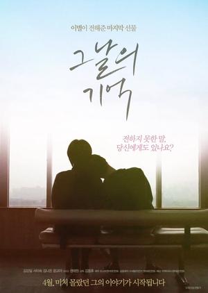 Memories of That Night 2018 (South Korea)