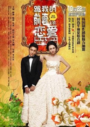 My Ex-wife's Wedding 2010 (Hong Kong)