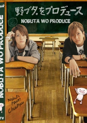 Nobuta Wo Produce 2005 (Japan)